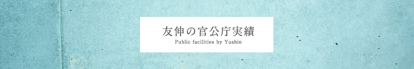 友伸の官公庁実績 Government performance of Yushin